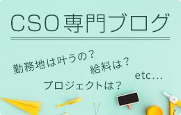 CSO 専門ブログ