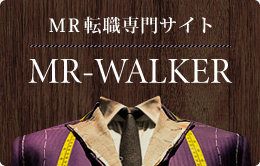 MR転職・MR求人情報専門サイト MR-WALKER