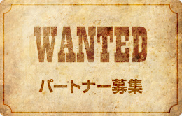 wanted パートナー募集